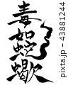 筆文字 毒如蛇蠍 43881244