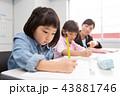 学習塾イメージ(小学生) 43881746