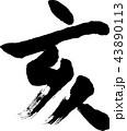 筆文字 亥  43890113
