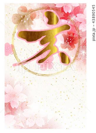 亥 年賀状 和紙 背景  43890545