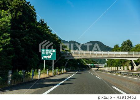 新潟県 北陸自動車道 糸魚川 静岡構造線 フォッサマグナの看板 43910452
