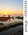 朝日 日の出 温泉の写真 43915439