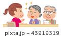ケアマネ 高齢者 イラスト 43919319
