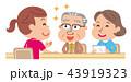 ケアマネ 高齢者 イラスト 43919323