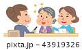 ケアマネ 高齢者 イラスト 43919326