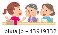 ケアマネ 高齢者 イラスト 43919332
