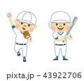 野球 野球選手 男性のイラスト 43922706