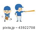野球 野球選手 男性のイラスト 43922708