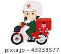 バイクで郵便配達 43933577