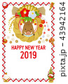 年賀状 年賀状テンプレート 正月飾りのイラスト 43942164