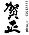 文字 賀正 賀詞のイラスト 43942885