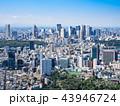 東京都市イメージ 新宿副都心周辺 43946724