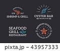 シーフード 海の幸 魚介類のイラスト 43957333