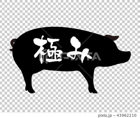 極み豚ラベル 43962210