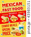 食 料理 食べ物のイラスト 43983151