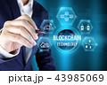 ブロックチェーン ブロック 阻止するの写真 43985069