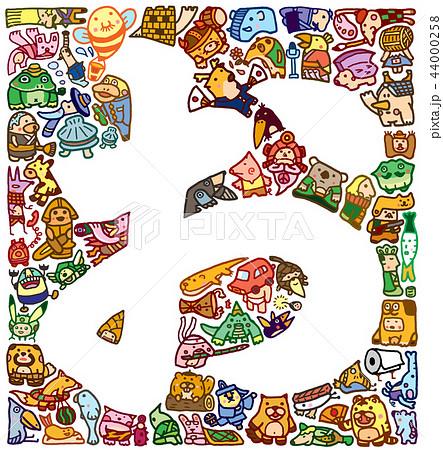 文字デザイン お キャラクター 44000258