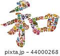 和 文字 漢字のイラスト 44000268