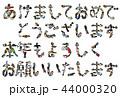 年賀状素材 鳥文字 賀詞 デザイン 44000320