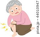 シニア 女性 ケガ 膝痛 44010947