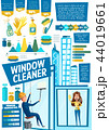 窓 クリーニング 清掃中のイラスト 44019661