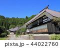 重要伝統的建造物保存地区 白馬村青鬼集落 44022760