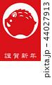 年賀状 ハガキテンプレート 猪のイラスト 44027913