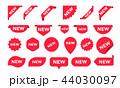 貼り紙 シール ステッカーのイラスト 44030097