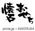筆文字 文字 字のイラスト 44039164