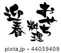 筆文字 文字 字のイラスト 44039409