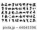 筆文字 ひらがな フォントのイラスト 44045396