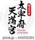 太宰府天満宮・Dazaifutenmangu(筆文字・手書き) 44050264