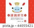 年賀状 イノシシ 亥年のイラスト 44055421