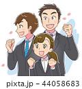 就活 ビジネス ビジネスマンのイラスト 44058683