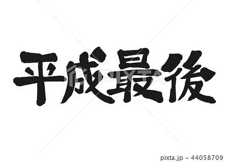 平成最後 筆文字