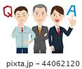 ビジネス ビジネスマン 作業員のイラスト 44062120