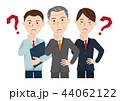 ビジネスマン 作業員 疑問のイラスト 44062122