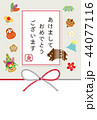年賀状 亥 猪のイラスト 44077116