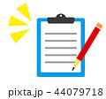 バインダー 調査 アンケート用紙のイラスト 44079718