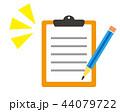 バインダー 調査 アンケート用紙のイラスト 44079722