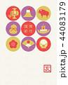 縁起物 年賀状 亥のイラスト 44083179