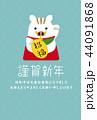 年賀状 亥 猪のイラスト 44091868
