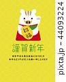 年賀状 亥 猪のイラスト 44093224