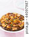 麻婆豆腐 44097987