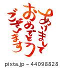 筆文字 文字 和のイラスト 44098828