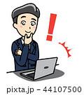 アイディア デスクワーク 会社員のイラスト 44107500