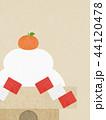 和紙 鏡餅 正月のイラスト 44120478
