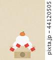 和紙 鏡餅 正月のイラスト 44120505
