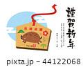 年賀状 猪 亥年のイラスト 44122068