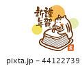 年賀状・イラスト 44122739
